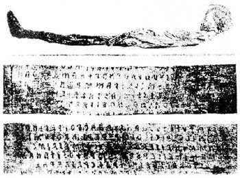 IL Liber Ritualis della Mummia di Zagabria