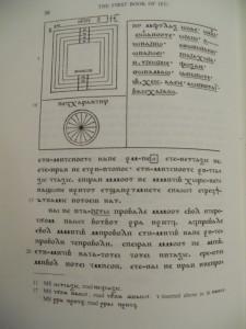 Gnostici: Pagina del II Libro di Ieu